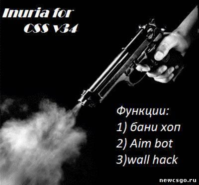 Инурию 1.6 Для Css V34