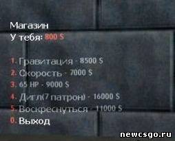 Магазин для Knife Server для CS 1.6